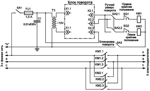 Электрическая принципиальная схема подключения 3-х фазного двигателя