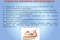 Советы по экономии электроэнергии №1