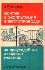 """""""Монтаж и эксплуатация электропроводок на приусадебных и садовых участках"""""""
