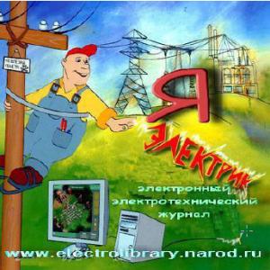 "Журнал ""Я электрик"""