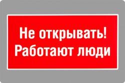 """Плакат """"Не открывать. Работают люди"""""""