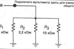 Схема измерения общего тока