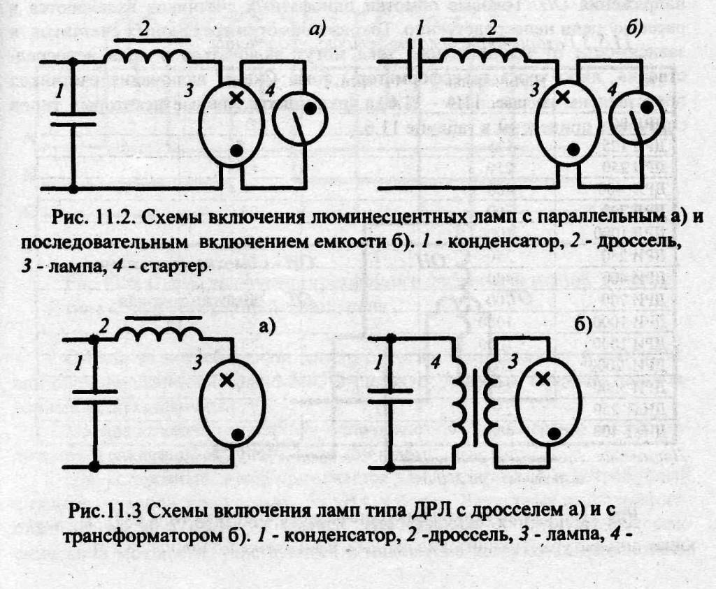 Схемы включения люминесцентной лампы и лампы типа ДЛР