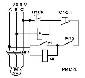 Четвертый способ защиты трехфазных асинхронных электродвигателей