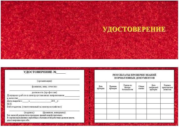 Удостоверение, подтверждающее квалификацию специалиста