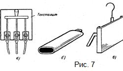 Рисунок 7. Изолирующая накладка для рубильника из текстолита