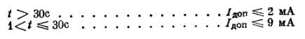 Таблица 3. Токи более 65 мА и напряжения более 65 В допускаются менее 1 с