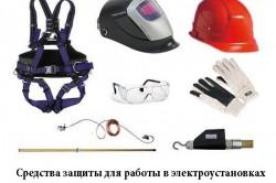Средства защиты для работы в электроустановках.