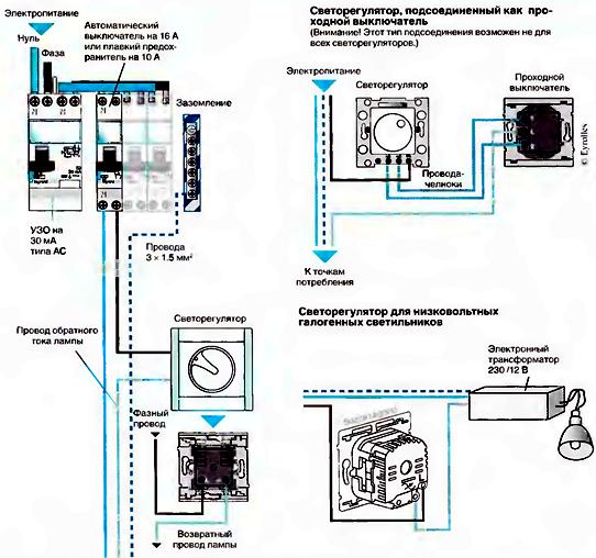 Схема подключения выключателя с диммером