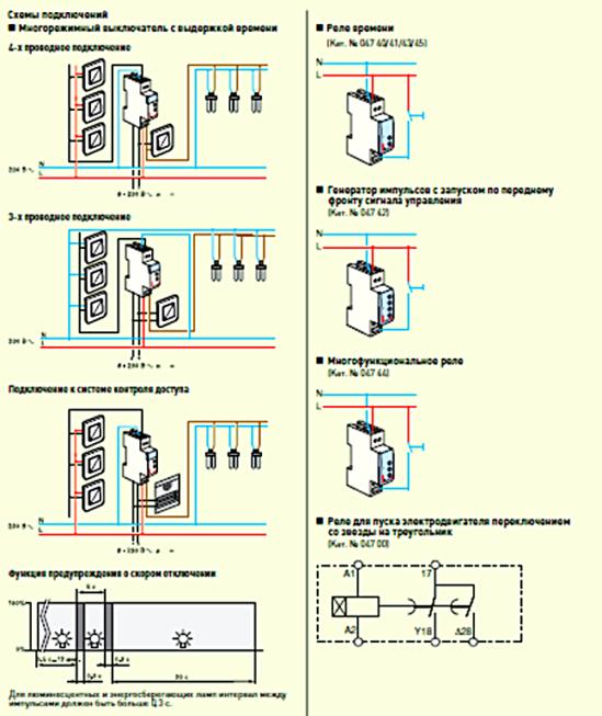 Схема подключения многорежимного выключателя с выдержкой времени