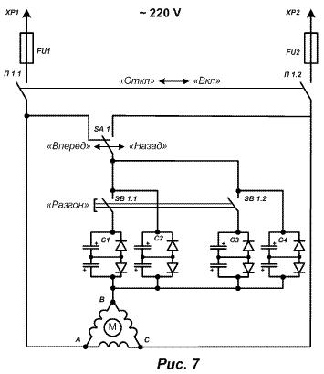 Принципиальную схему включения электродвигателя с применением электролитических конденсаторов.