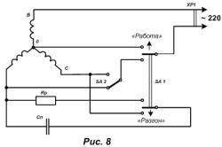 Рисунок 8. Принципиальная схема коммутации обмоток трехфазного электродвигателя для включения в однофазную сеть