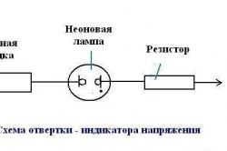 Схема отвертки-индикатора