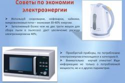 Советы по экономии электроэнергии №2