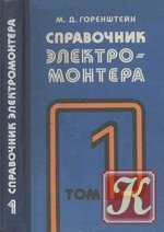 """Справочник электромонтера."" Том 1"