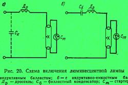 Схема включения люминесцентной лампы
