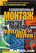 """""""Современный монтаж электропроводки и теплых полов"""""""
