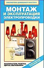 """Монтаж и эксплуатация электропроводки"""