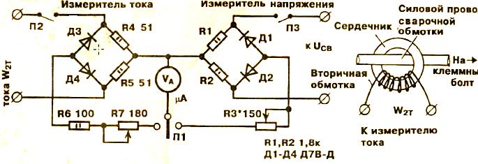 Рис. 9. Принципиальная схема измерителей напряжения и тока сварки и конструкция трансформатора тока.