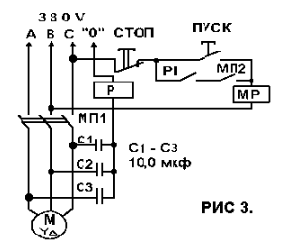 Третий способ защиты трехфазных асинхронных электродвигателей