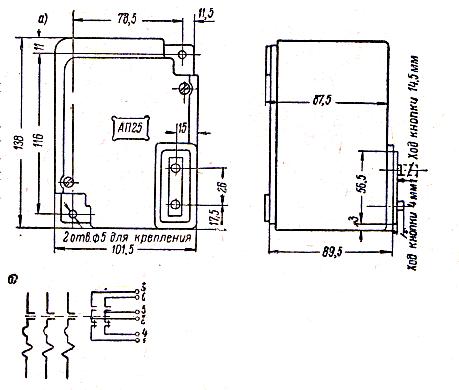 Схема и общий вид автомата.