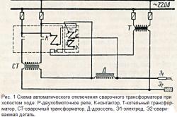 Рисунок 1. Схема автоматического отключения сварочного трансформатора при холостом ходе
