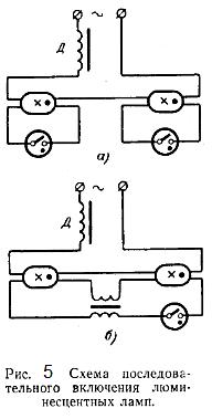 Схема последовательного включения люминесцентных ламп
