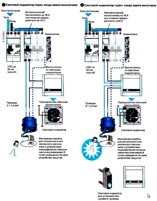 Схема подключения выключателя со световым индикатором.