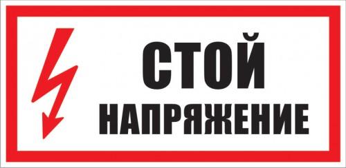Вспомогательные плакаты по электробезопасности центр самоподготовки тесты с ответами ростехнадзора электробезопасность