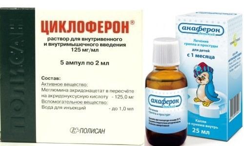 Циклоферон и Анаферон относятся к феронам, т.е. к иммуномодулирующим лекарственным средствам