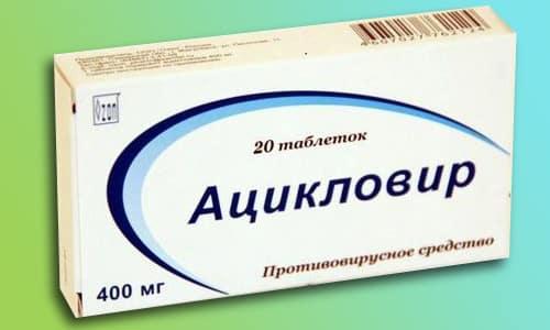 Ацикловир является самым эффективным средством в борьбе с герпесом
