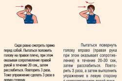 Упражнения для растяжения грудного отдела позвоночника