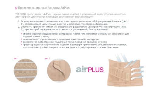 Изделия марки Orto предназначены для лечения грыжи, послеоперационного заживления швов у взрослых и детей (линейка AirPlus)