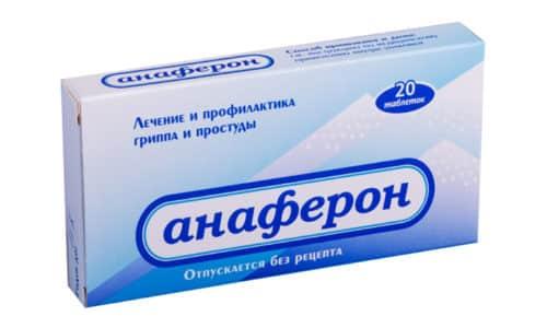 Анаферон включает в свой состав активные вещества - антитела к интерферону человека
