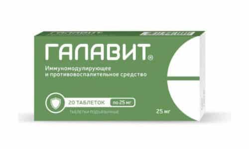Галавит нередко применяют в комплексном лечении многих заболеваний, которые сопровождаются иммунодефицитным состоянием