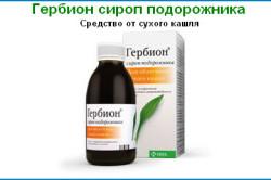 Гербион - средство от сухого кашля